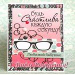 Открытка с днем рождения бабушке скачать бесплатно скачать бесплатно на сайте otkrytkivsem.ru