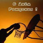 Открытка с днем рождения баскетболисту скачать бесплатно на сайте otkrytkivsem.ru