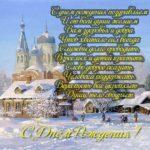 Открытка с днем рождения батюшке скачать бесплатно на сайте otkrytkivsem.ru