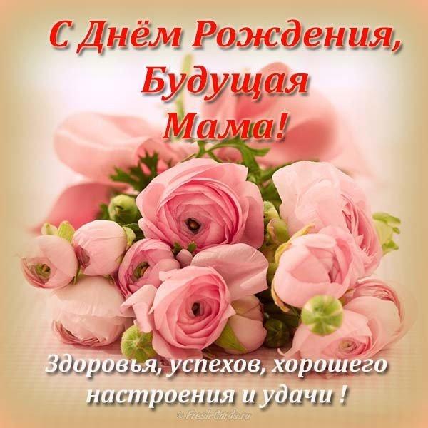 Открытка с днем рождения беременной девушке скачать бесплатно на сайте otkrytkivsem.ru
