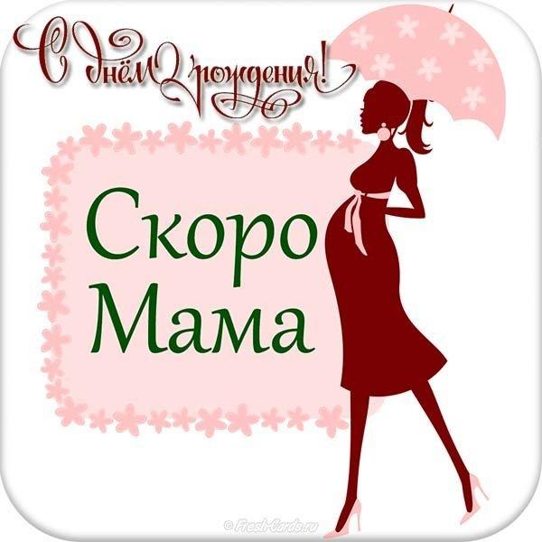 Открытка с днем рождения беременной женщине скачать бесплатно на сайте otkrytkivsem.ru