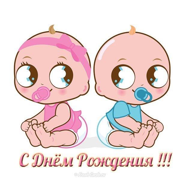 Открытка с днем рождения близнецам девочкам скачать бесплатно на сайте otkrytkivsem.ru