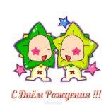 Открытка с днем рождения близняшек девочек скачать бесплатно на сайте otkrytkivsem.ru