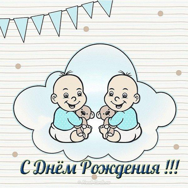 Поздравления братьев близнецов с днем рождения своими словами