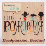 Открытка с днем рождения Богдан скачать бесплатно на сайте otkrytkivsem.ru
