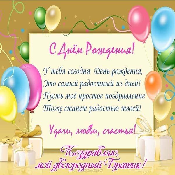 Открытка с днем рождения брата двоюродного брата скачать бесплатно на сайте otkrytkivsem.ru