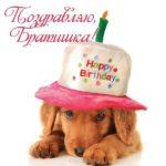 Открытка с днем рождения братишка скачать бесплатно на сайте otkrytkivsem.ru