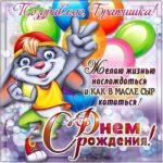 Открытка с днем рождения братишке скачать бесплатно на сайте otkrytkivsem.ru