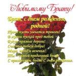 Открытка с днем рождения брату скачать бесплатно на сайте otkrytkivsem.ru
