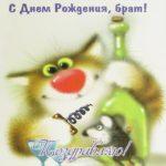 Открытка с днем рождения брату от брата скачать бесплатно на сайте otkrytkivsem.ru