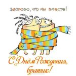 Открытка с днем рождения брату от сестры скачать бесплатно на сайте otkrytkivsem.ru