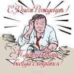 Открытка с днем рождения бухгалтеру скачать бесплатно на сайте otkrytkivsem.ru