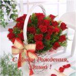 Открытка с днем рождения Даша скачать бесплатно на сайте otkrytkivsem.ru