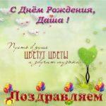 Открытка с днем рождения Даша фото скачать бесплатно на сайте otkrytkivsem.ru