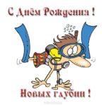 Открытка с днем рождения дайверу скачать бесплатно на сайте otkrytkivsem.ru