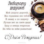 Открытка с днем рождения дедушке скачать бесплатно на сайте otkrytkivsem.ru