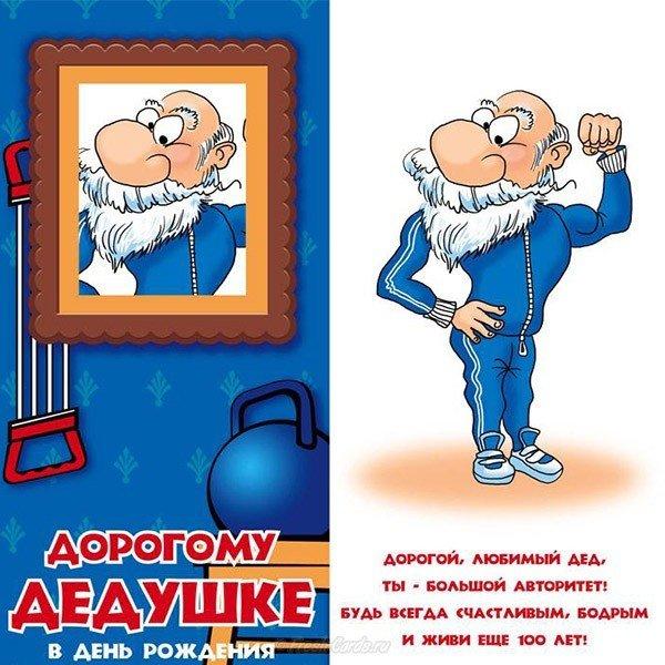 Открытка с днем рождения дедушке от внучки скачать бесплатно на сайте otkrytkivsem.ru