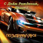 Открытка с днем рождения Денис скачать бесплатно на сайте otkrytkivsem.ru
