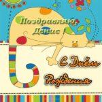Открытка с днем рождения Денису прикольная бесплатно скачать бесплатно на сайте otkrytkivsem.ru