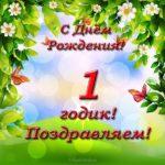 Открытка с днем рождения детям 1 год скачать бесплатно на сайте otkrytkivsem.ru