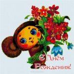 Открытка с днем рождения детям бесплатно скачать бесплатно на сайте otkrytkivsem.ru