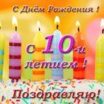 Открытка с днем рождения девочке 10 скачать бесплатно на сайте otkrytkivsem.ru