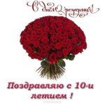 Открытка с днем рождения девочке 10 лет скачать бесплатно на сайте otkrytkivsem.ru