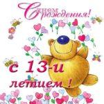 Открытка с днем рождения девочке 13 скачать бесплатно на сайте otkrytkivsem.ru