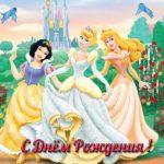 Открытка с днем рождения девочке скачать бесплатно на сайте otkrytkivsem.ru