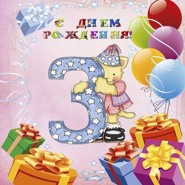 Открытка для девочки с днем рождения 3 года