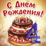 Открытка с днем рождения девочке 4 скачать бесплатно на сайте otkrytkivsem.ru