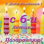 Открытка с днем рождения девочке 6 скачать бесплатно на сайте otkrytkivsem.ru