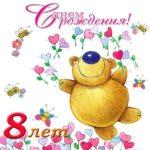 Открытка с днем рождения девочке 8 скачать бесплатно на сайте otkrytkivsem.ru