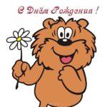 Открытка с днем рождения девочке красивая бесплатно скачать бесплатно на сайте otkrytkivsem.ru