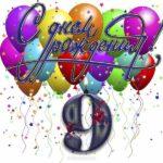 Открытка с днем рождения девочке на 9 лет скачать бесплатно на сайте otkrytkivsem.ru