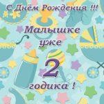 Открытка с днем рождения девочке на два года скачать бесплатно на сайте otkrytkivsem.ru