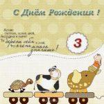 Открытка с днем рождения девочке на три года скачать бесплатно на сайте otkrytkivsem.ru