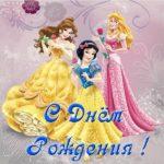 Открытка с днем рождения девочке подростку скачать бесплатно на сайте otkrytkivsem.ru