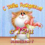 Открытка с днем рождения девушке 12 лет скачать бесплатно на сайте otkrytkivsem.ru