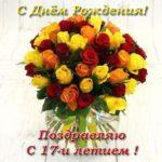 Открытка с днем рождения девушке 17 лет скачать бесплатно на сайте otkrytkivsem.ru