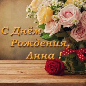 Открытка с днем рождения девушке Анне скачать бесплатно на сайте otkrytkivsem.ru