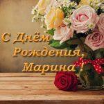 Открытка с днем рождения девушке Марине скачать бесплатно на сайте otkrytkivsem.ru