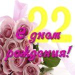 Открытка с днем рождения девушке на 22 года скачать бесплатно на сайте otkrytkivsem.ru
