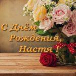 Открытка с днем рождения девушке Насте скачать бесплатно на сайте otkrytkivsem.ru