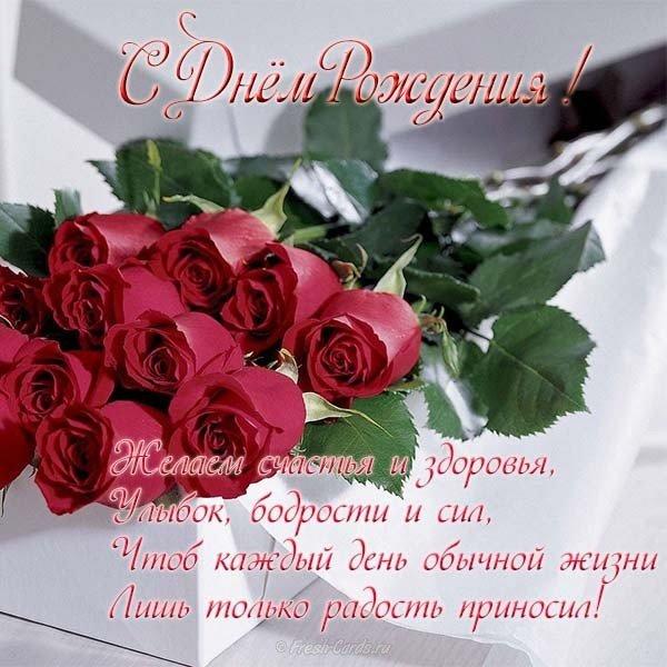 otkrytka s dnem rozhdeniya devushke s rozami