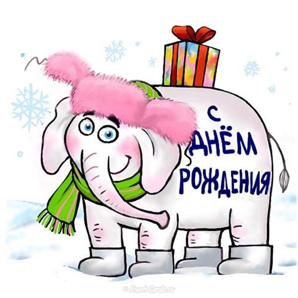 Открытка с днем рождения девушке с юмором скачать бесплатно на сайте otkrytkivsem.ru
