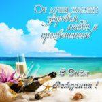 Открытка с днем рождения девушке стильная бесплатная скачать бесплатно на сайте otkrytkivsem.ru