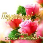 Открытка с днем рождения Диана скачать бесплатно на сайте otkrytkivsem.ru
