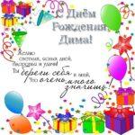 Открытка с днем рождения Дима скачать бесплатно на сайте otkrytkivsem.ru