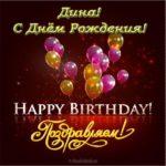 Открытка с днем рождения Дина скачать бесплатно на сайте otkrytkivsem.ru